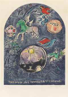 After Marc Chagall By The Tribe Of Simeon, From: Twelve Maquettes Of Stained Glass Windows For Jerusalem-1964
