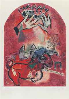 Charles Sorlier-After Marc Chagall By The Tribe Of Judah, From: Twelve Maquettes Of Stained Glass Windows For Jerusalem-1964