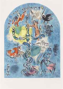 Charles Sorlier-After Marc Chagall By The Tribe Of Dan, From: Twelve Maquettes Of Stained Glass Windows For Jerusalem-1964
