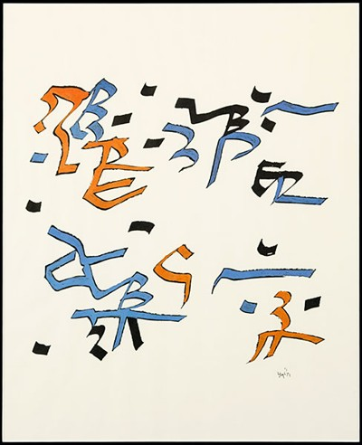 Ulfert Wilke-Untitled Calligraphy-1971