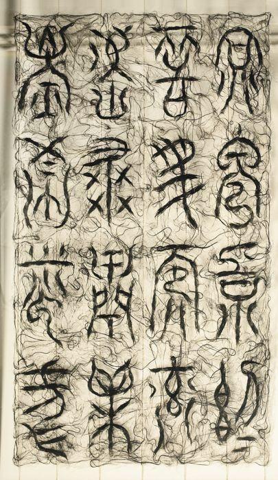 Wenda Gu-Metamorphosis: Pseudo-Chinese-