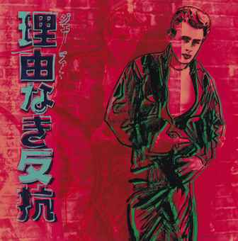 Andy Warhol-Rebel Without a Cause (James Dean), from Ads-1985