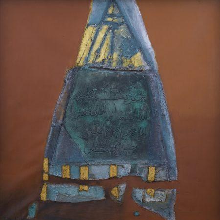 Ahmad Sadali-Gunungan Dengan Ayat Dan Kepingan Emas(The Cosmic Mountain With Verse And Fragments Of Gold)-1977