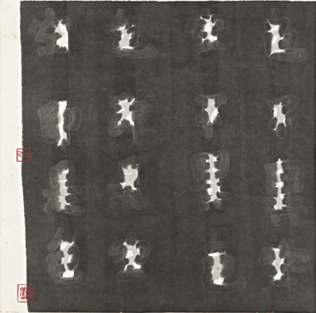 Fung Ming Chip-Light Form Script-2000