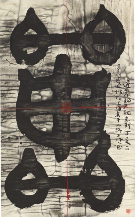 Wenda Gu-Mythos Of Lost Dynasties Series J No. 2-2006