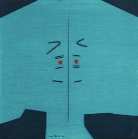 Ho Kan-Untitled-1977