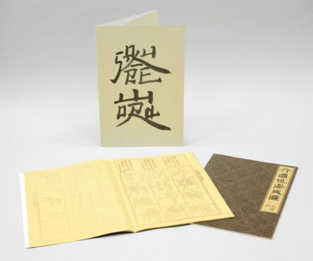 Xu Bing-An Introduction To Square Word Calligraphy-1994