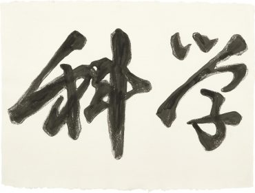 Andy Warhol-Chinese Characters-1985