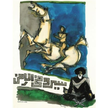 Maqbool Fida Husain-Seeru-Fil-Ard (Self Portrait with Horse)-1981