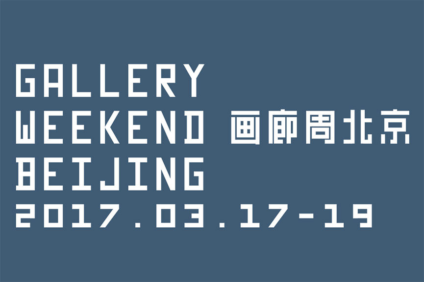Gallery Weekend Beijing 2017
