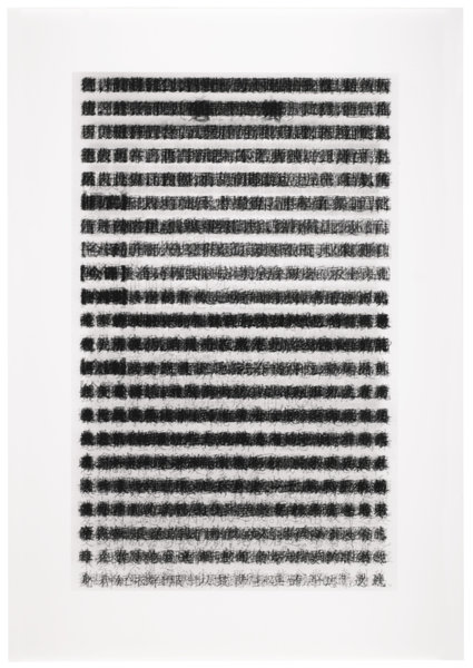 Idris Khan-Sun-Tzu (The Art Of War)-2008