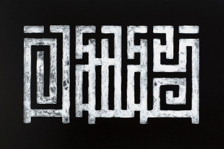 L'Atlas - White Yang Maze, 2017, from abstract wall prints collections