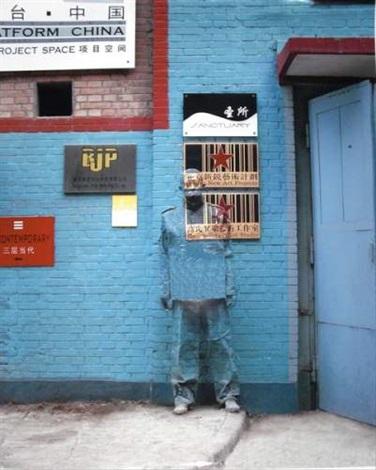 Liu Bolin-Camouflage No.15, Gao Brothers-2008