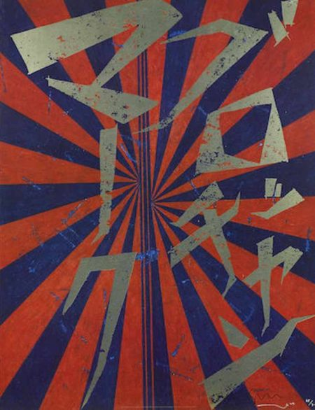 Takashi Murakami-Scarlet Lake and Indigo Blue Butterfly-2010