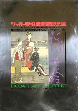 Riccar Art Museum