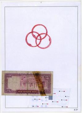Untitled (Bankmarkazi Iran. Rials 100)