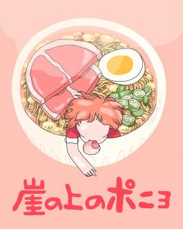 Ponyo Ramen Noodles