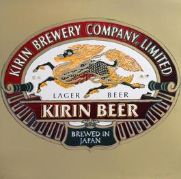 Kirin Beer from the Homage to Andy Warhol Portfolio