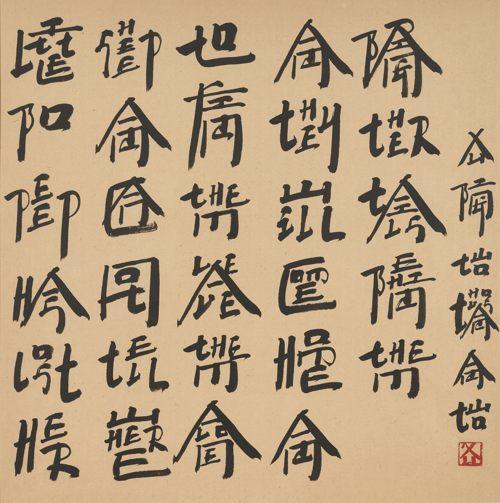 Xu Bing-New English Calligraphy - Little Bo Peep-2002