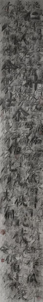 Qiu Zhijie-Untitled-
