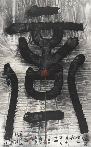 Wenda Gu-Pseudo Seal-Script in Ancient Wrap J14-2006