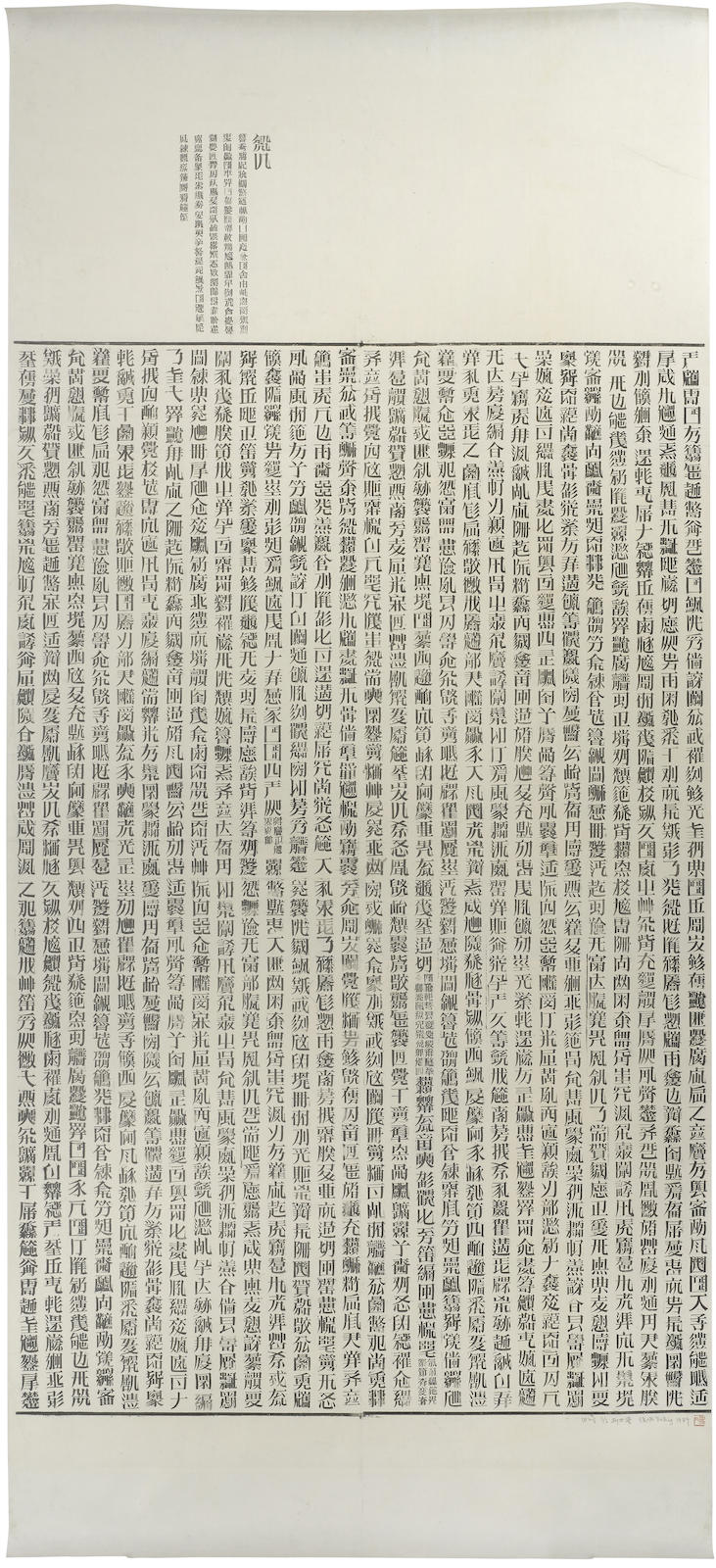 Xu Bing-Study for A Book from the Sky-1989