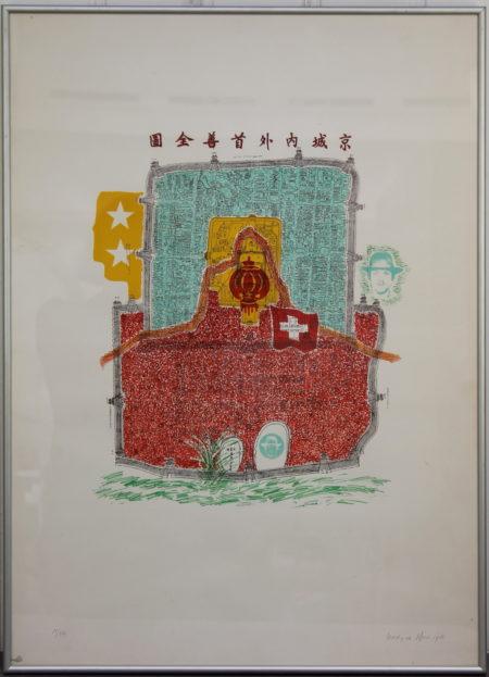Woody van Amen-Long Wall-1981