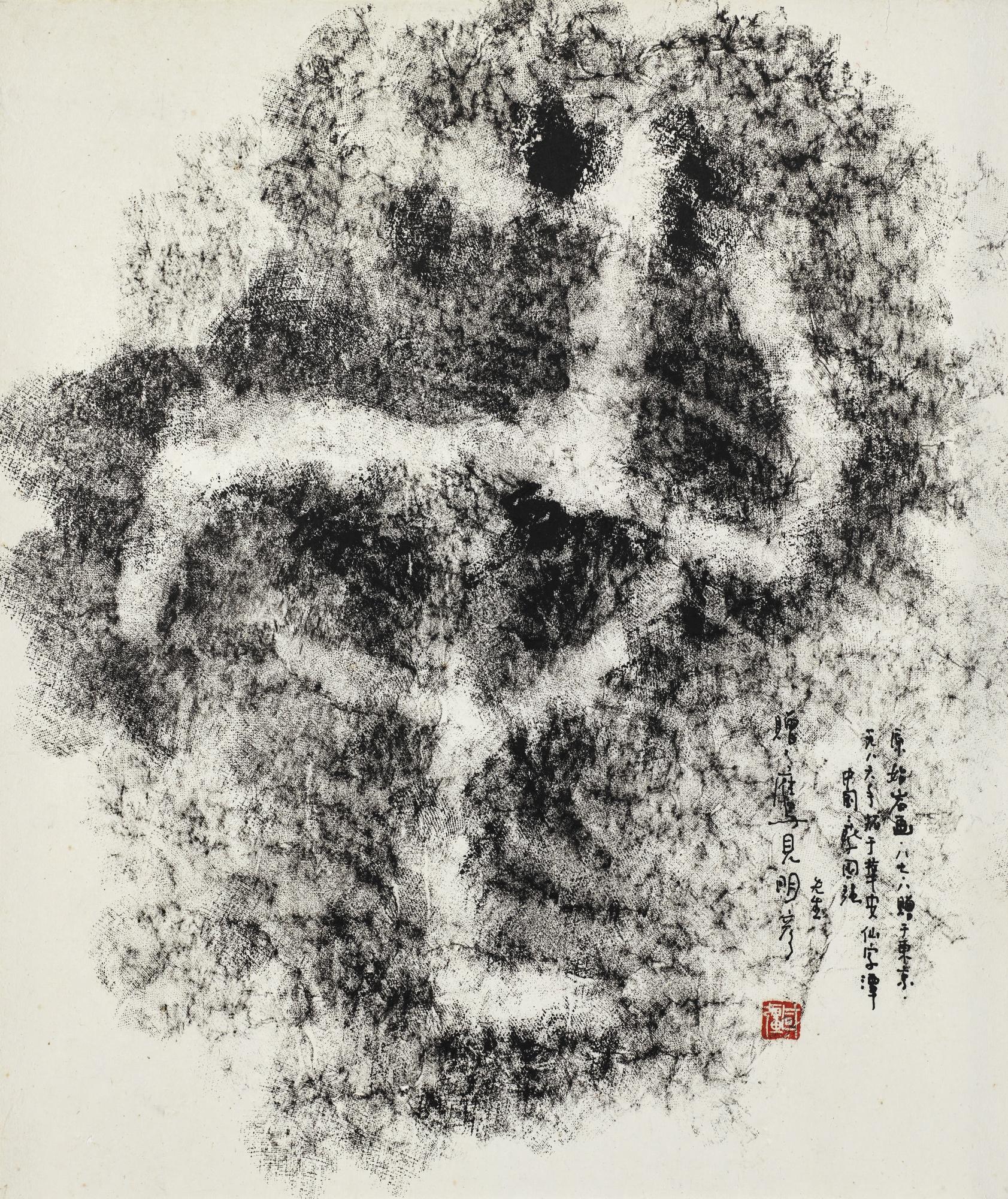 Cai Guo-Qiang-Primitive Stone Rubbing Painting-1986
