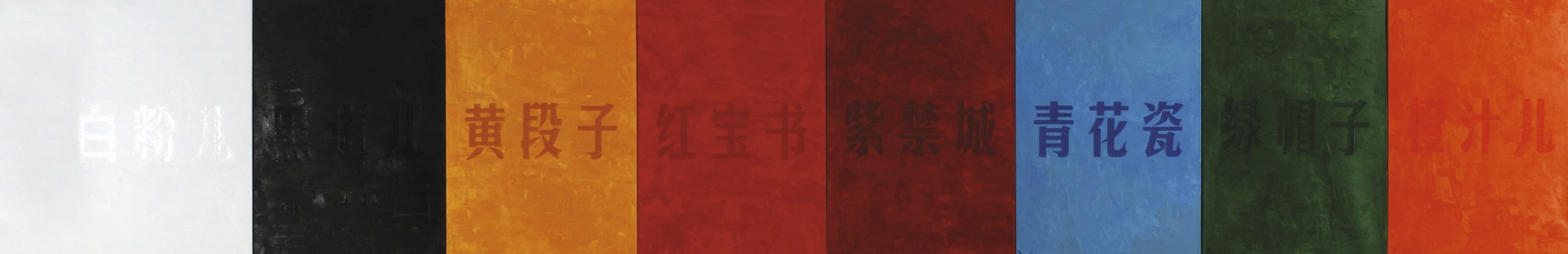 Huang Rui-Language Colour Series (Set Of Eight)-2006