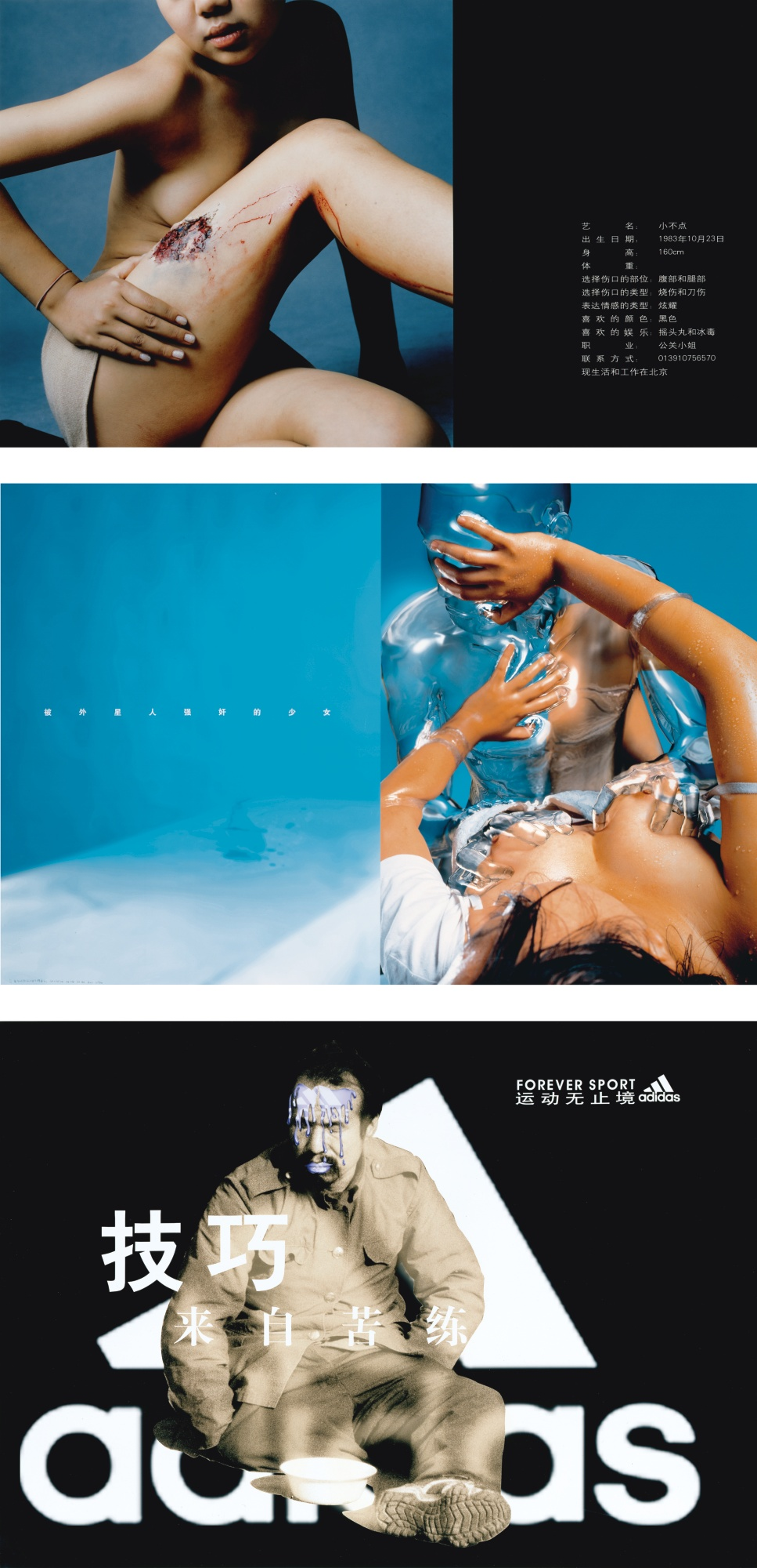 He An-Fifteen Reasons For Fashion/ Adidas ( Three Works)-1999
