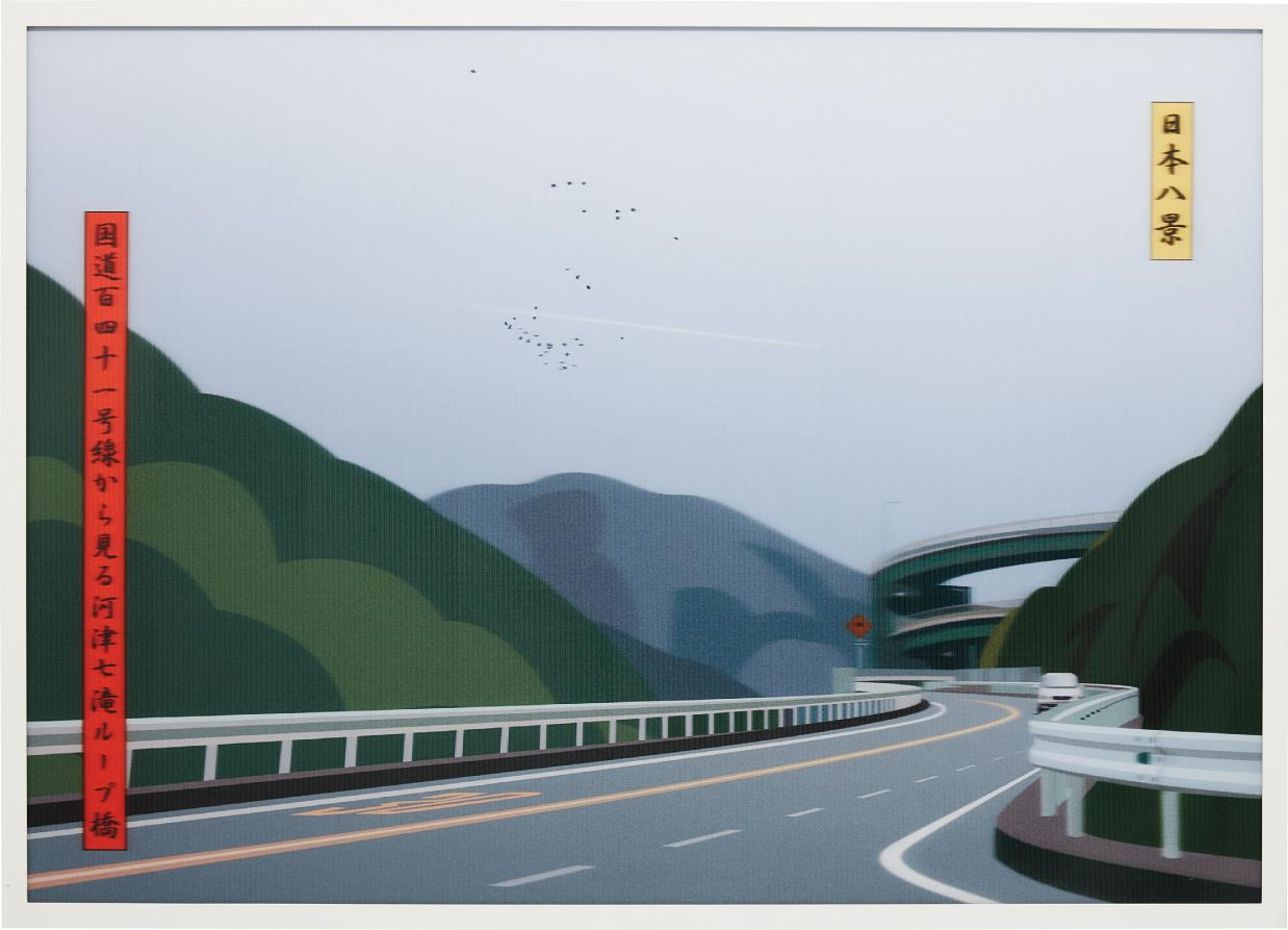 Julian Opie-View of Loop Bridge Seen from Route 41 in the Seven Falls Area, from Japanese Landscapes-2009