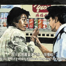 Chow Chun Fai-All For The Winner, You Use Rmb In A Vending Machine In Hong Kong? Are You Crazy?-2008