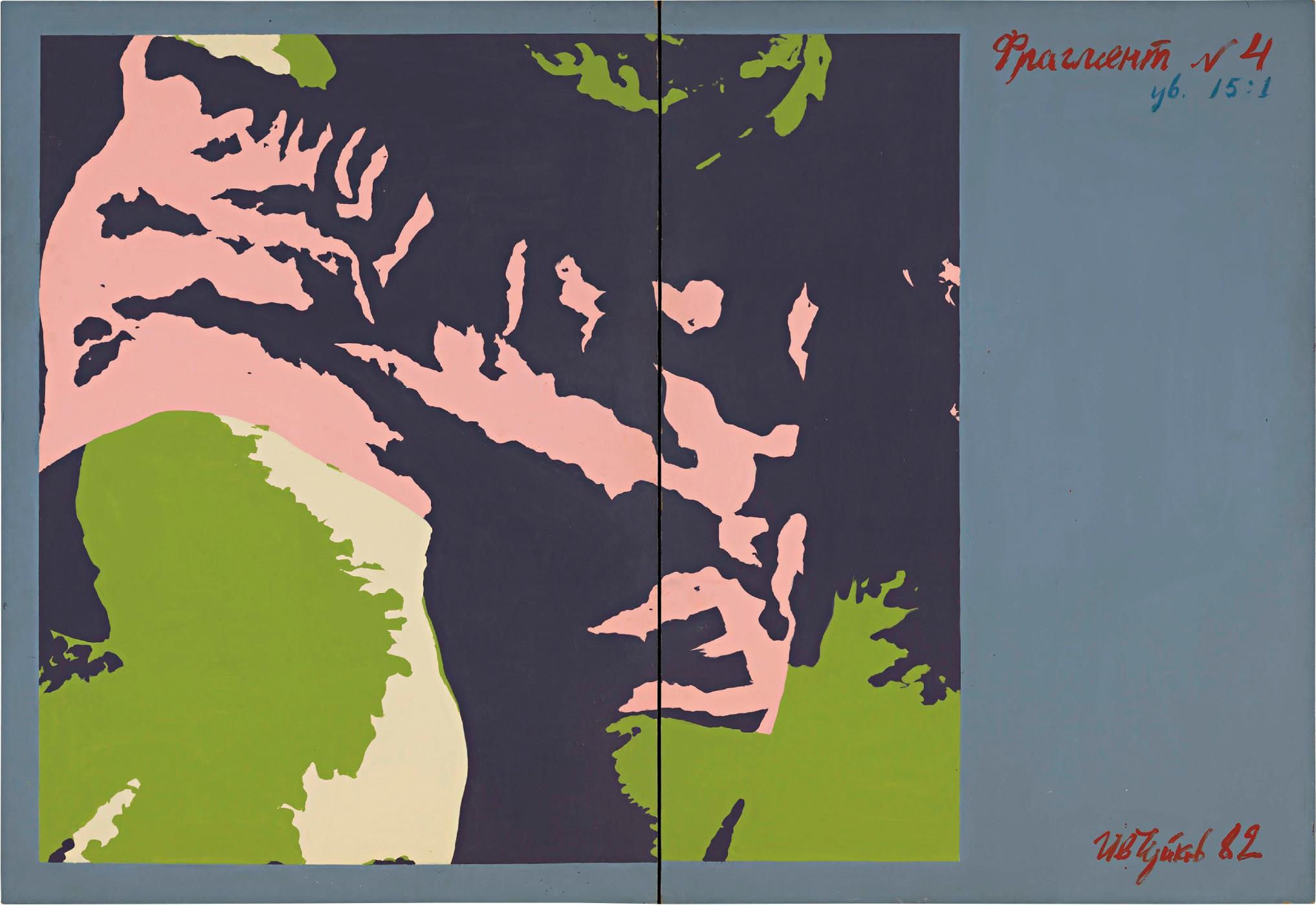 Ivan Chuikov-Fragment no4-1982