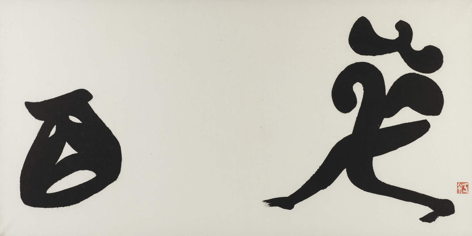 Ma Desheng-Drunk-1989
