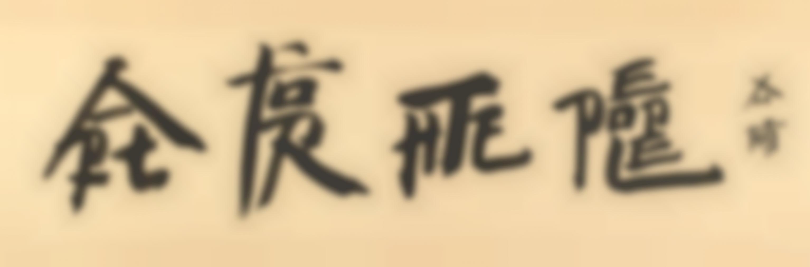 Xu Bing-Art For The People-