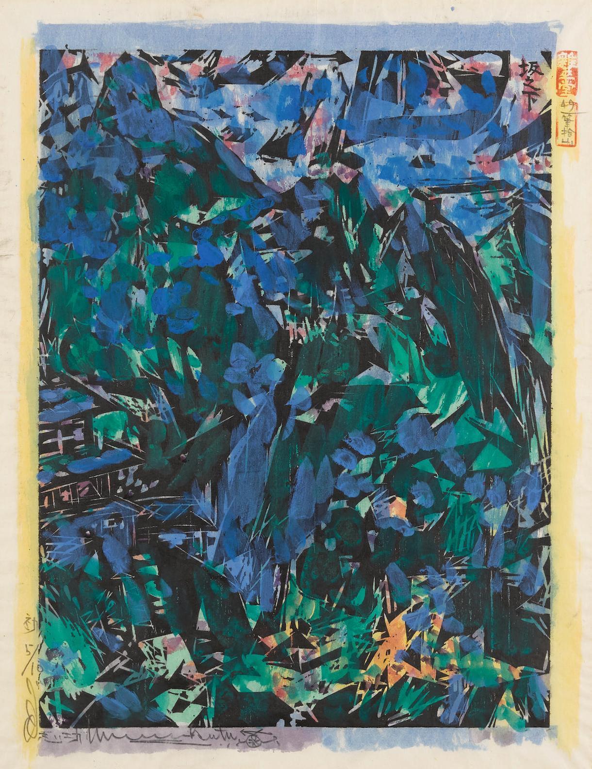 Shiko Munakata-Sakanoshita: Fence At Hitsusha/Hitsushu Mountain, Pl. 49, From Tokaido Road Series-1964