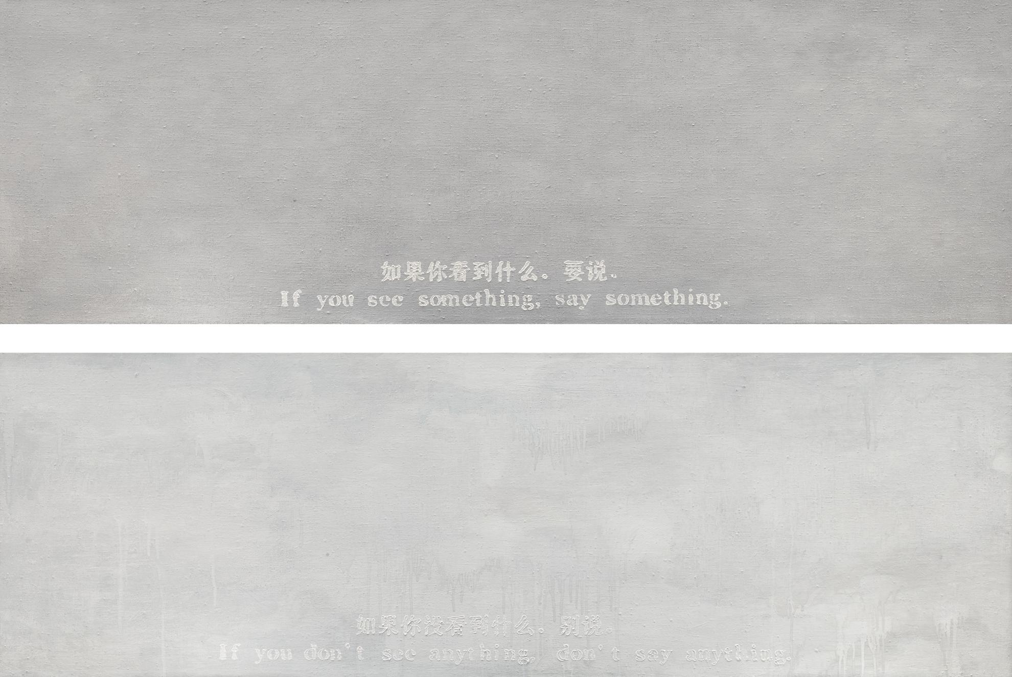 Song Dong & Yin Xiuzhen - (I) If You See Something, Say Something (Ii) If You Dont See Anything, Dont Say Anything-2006