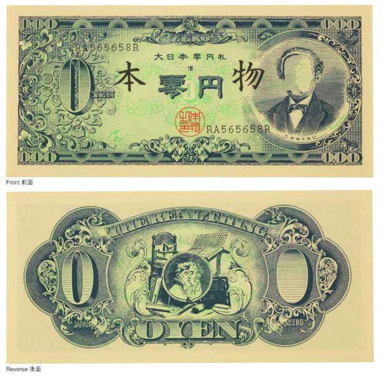 Genpei Akasegawa-The Great Japanese Zero Yen Note-1967