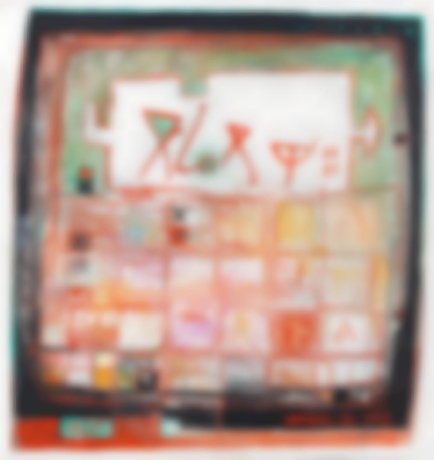 Wosene Worke Kosrof - Three Works: Dire Dawa, Lalibela, Untitled-1987
