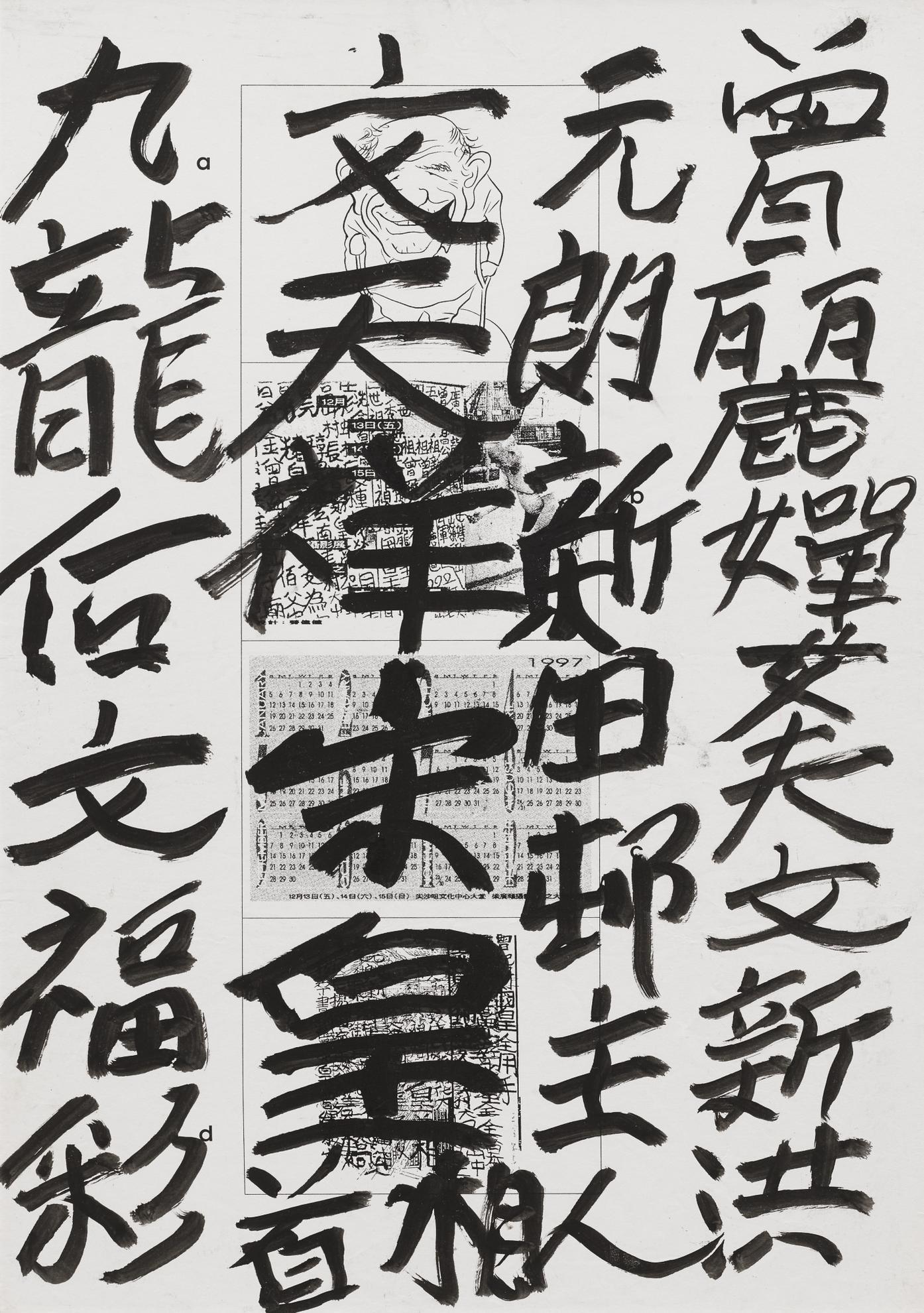 Tsang Tsou Choi-Calligraphy-1997