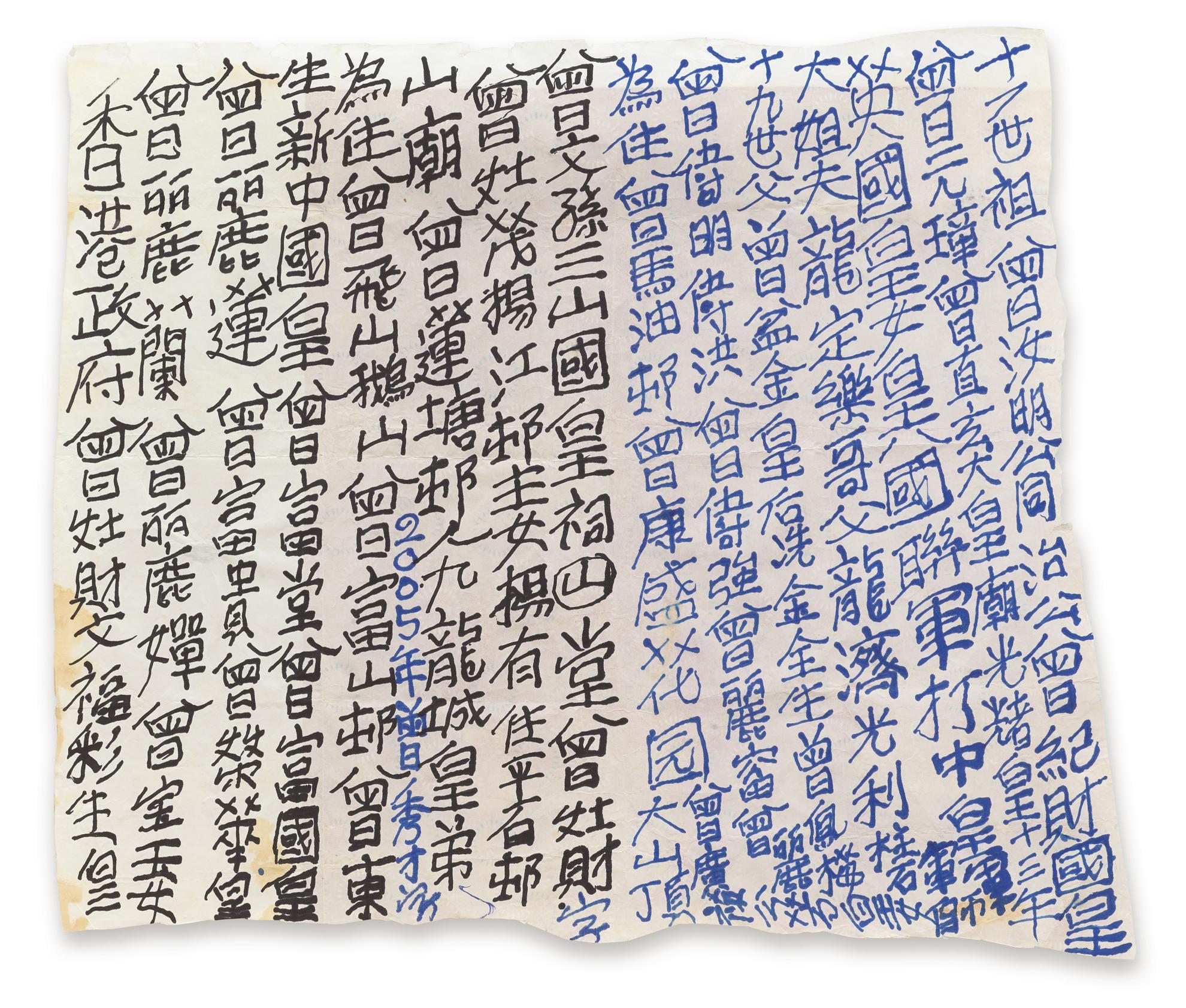 Tsang Tsou Choi-Calligraphy-2005