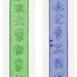 Do Ho Suh-Two works: (i) North Wall 5, Seoul Home, 260-10 Sungbook-Dong, Sungbook-Ku, Seoul, Korea; (ii) Small Korean House 3, 260-10 Sungbook-Dong, Sungbook-Ku, Seoul, Korea-2015