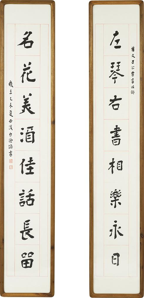 Bai Qianshen - A Calligraphy Couplet-2015