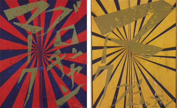 Mark Grotjahn And Takashi Murakami - Untitled (Scarlet Lake And Indigo Blue Butterfly 826); And Untitled (Canary Yellow And Black Butterfly 830)-2010