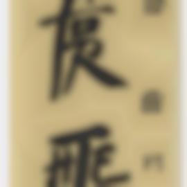 Xu Bing-Art For The People