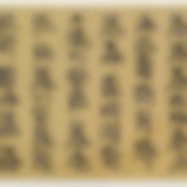 Xu Bing-New English Calligraphy: On Returning To The Wheel Rim River-2005