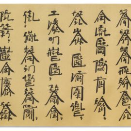 Xu Bing-New English Calligraphy: On Returning To The Wheel Rim River-2005