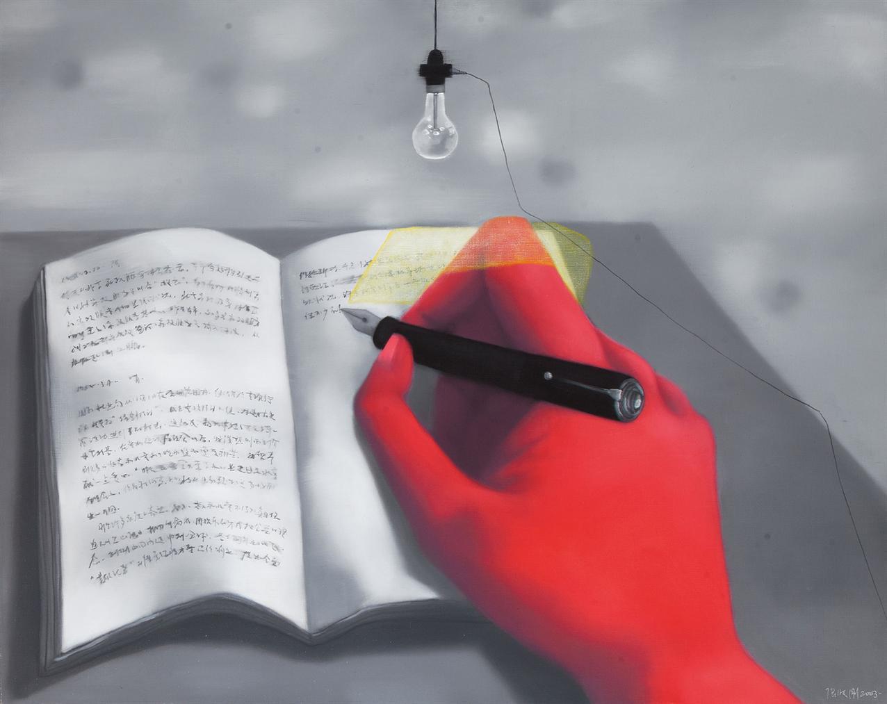 Zhang Xiaogang - Amnesia and Memory: Diary-2003