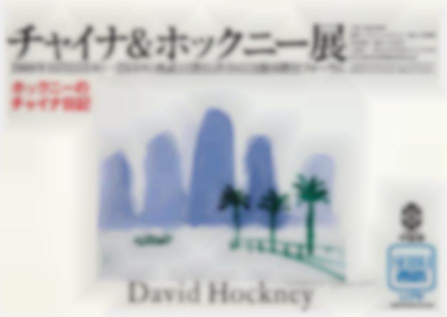 David Hockney-David Hockney, Seibu, Tokyo, 1988 Exhibition Poster-1988