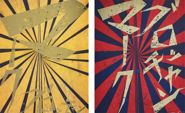 Mark Grotjahn And Takashi Murakami - Untitled (Canary Yellow And Black Butterfly 830); And Untitled (Scarlet Lake And Indigo Blue Butterfly 826)-2010